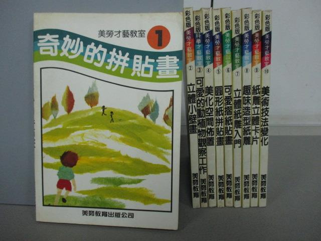 ~書寶 書T4/美工_RAM~奇妙的拼貼畫_立體小壁畫_美術技法變化等_共10本合售
