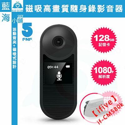 <br/><br/>  ifive 五元素 1080P高畫質隨身磁吸錄影音器||贈32G記憶卡||if-CM580k(錄影 錄音 降噪 1080P 麥克風 情趣 蒐證 自拍 抓猴 防身 記者 警察)<br/><br/>