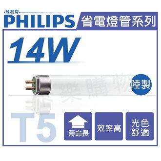 PHILIPS飛利浦 T5 14W 865 三波長日光燈管 陸製  PH100011