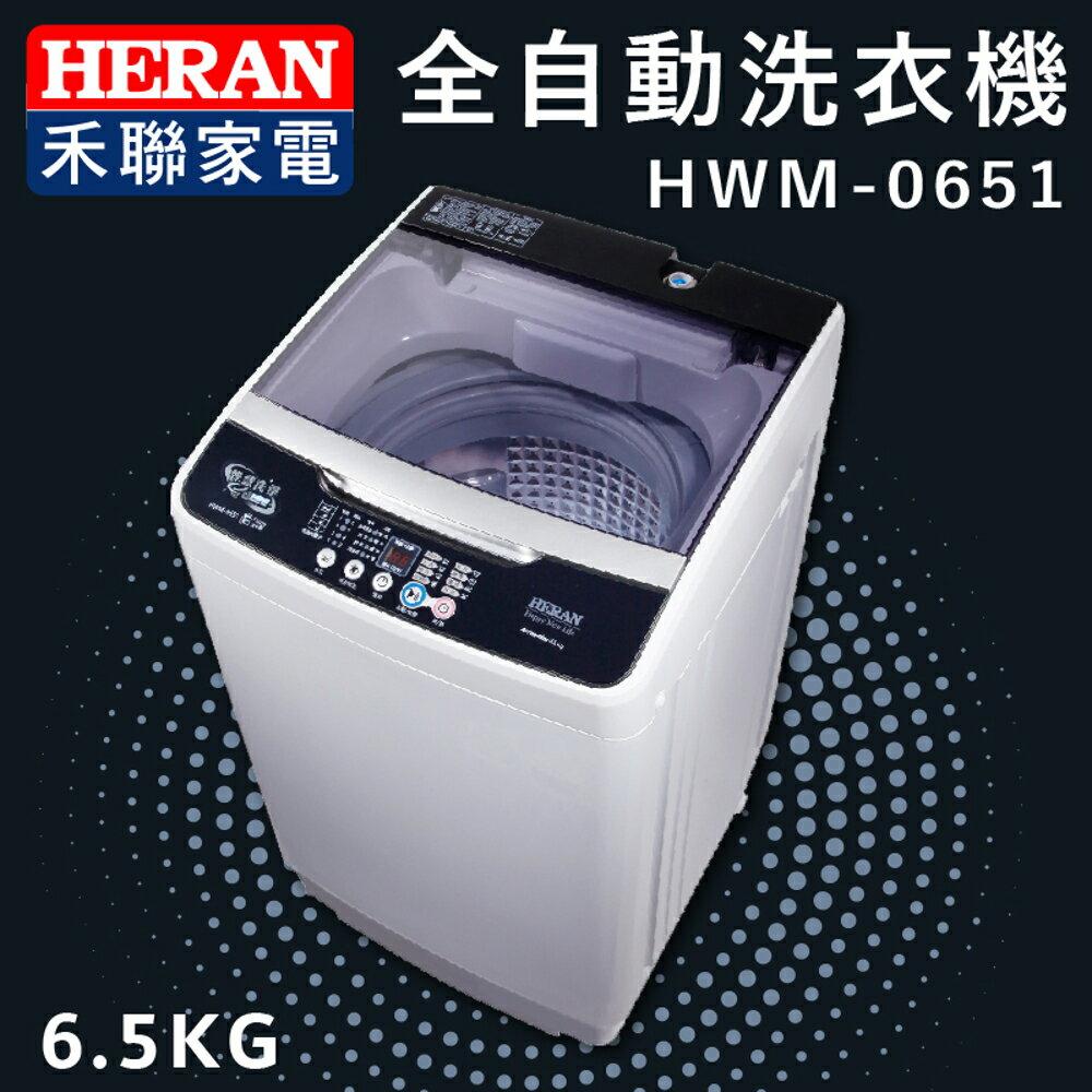 【HERAN禾聯】 HWM-0651 6.5KG全自動洗衣機 省水標章 原廠公司貨