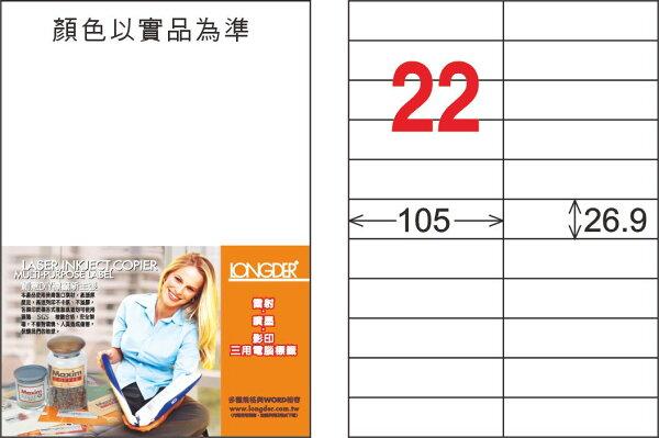 【龍德】LD-842-T-CA4透明護貝膜標籤(不可列印)26.9x105mm