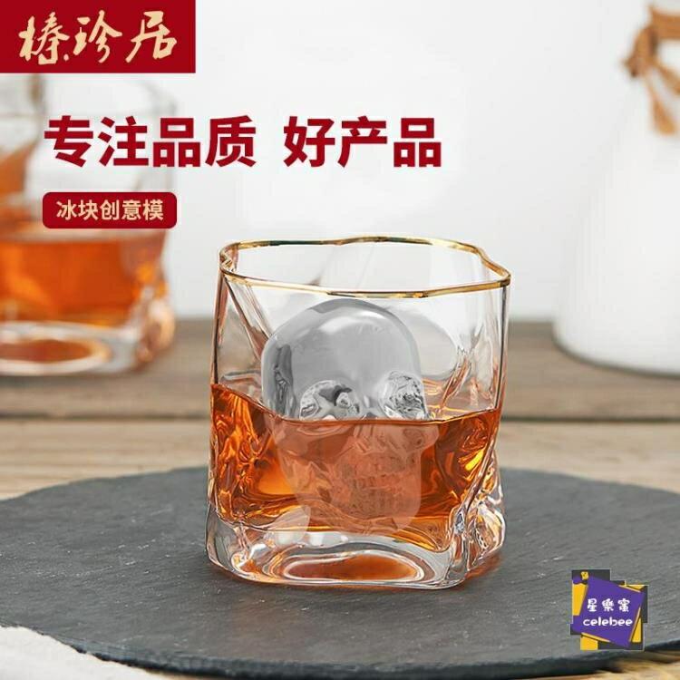 製冰神器 骷髏頭冰塊硅膠模具個性搞怪酒吧調酒冰模居家DIY自製硅膠冰模【全館免運 75折鉅惠】