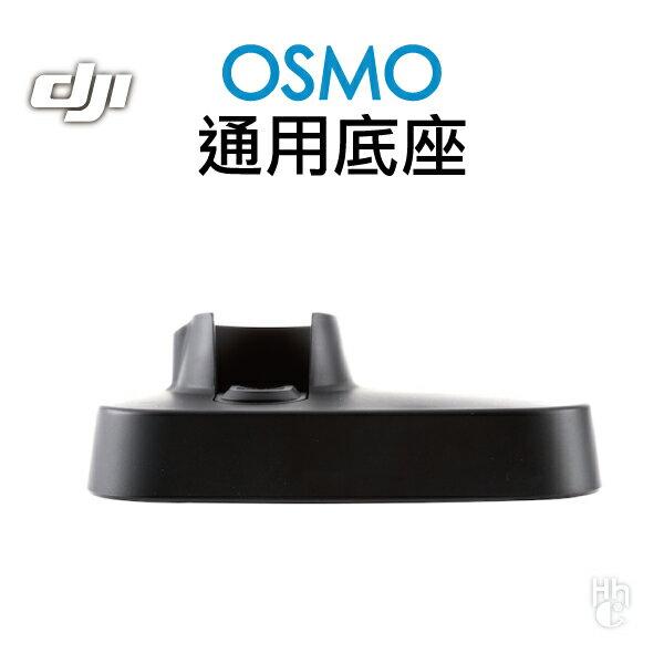 ➤OSMO ~和信嘉~DJI OSMO 底座 OSMO 底座 貨