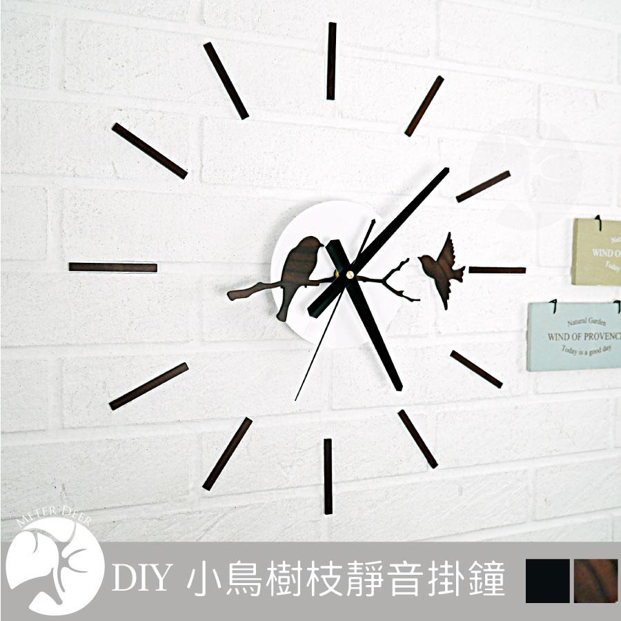 時鐘 時尚立體壁貼小鳥樹枝造型靜音diy掛鐘 鏡面黑/木紋質感 清新簡約風格飲料店咖啡店牆面設計裝飾浪漫時鐘