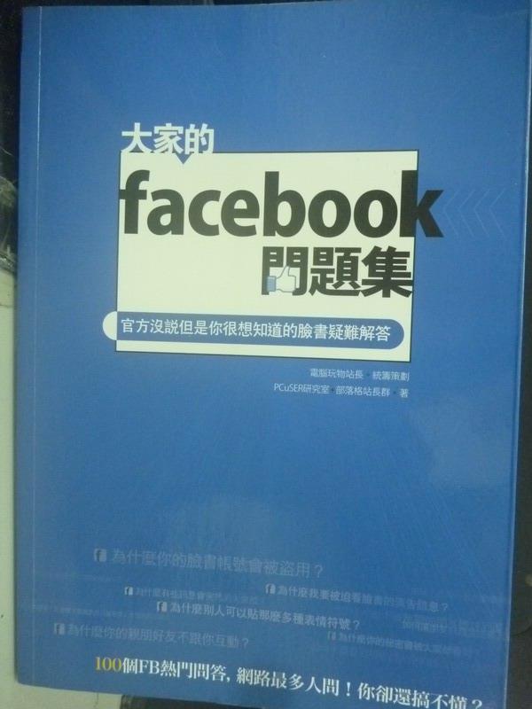【書寶二手書T6/網路_KDS】大家的facebook問題集_PCuSER研究室