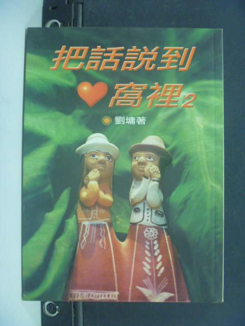 【書寶二手書T8/短篇_IIH】把話說到心窩裡2_劉墉