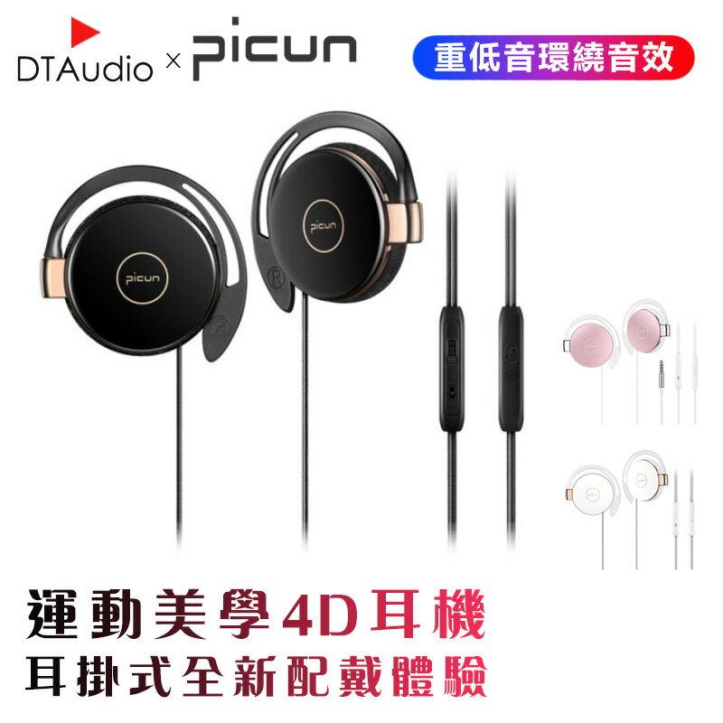 聆翔xPICUN 4D美學耳機 重低音耳機 耳掛式耳機 運動耳機 音樂耳機 線控耳機 有線耳機 電腦耳機 手機耳機耳麥 - DTAudio