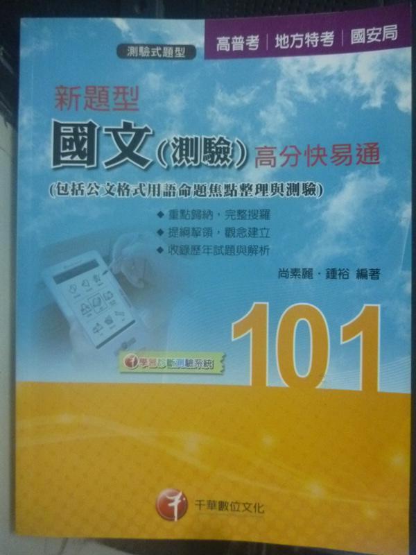 【書寶二手書T6/進修考試_QKO】101高普地方國安-新題型國文(測驗)高分快易通_尚素麗