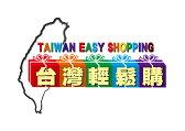 台灣輕鬆購