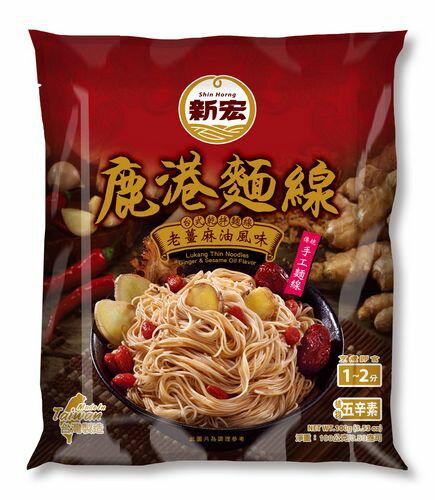 【新宏】鹿港麵線 - 老薑麻油風味 100g/包 乾拌麵線(五辛素)