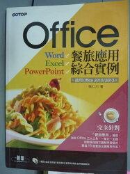 【書寶二手書T7/電腦_PNB】Office餐旅應用綜合實例(適用Office 2010/2013)_張仁川_有光碟