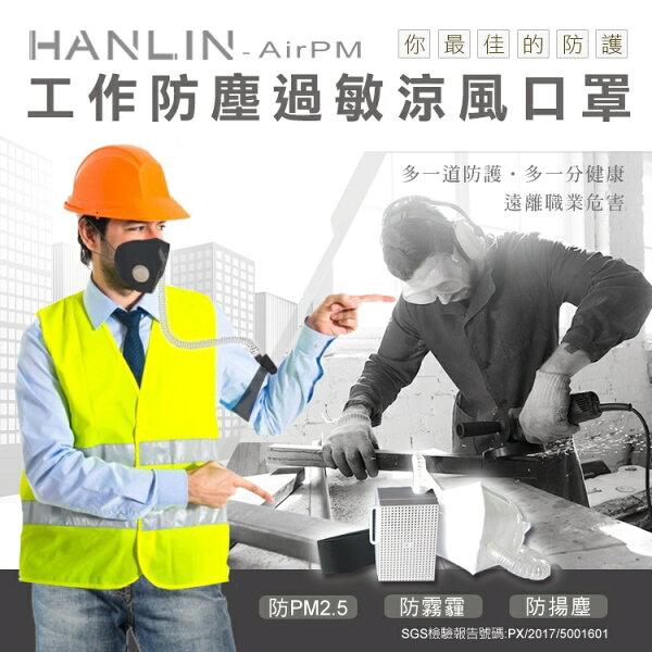 弘瀚科技@HANLIN-AirPM工作防塵過敏涼風口罩(防霧霾pm2.5)-噴漆木材行工地機車族