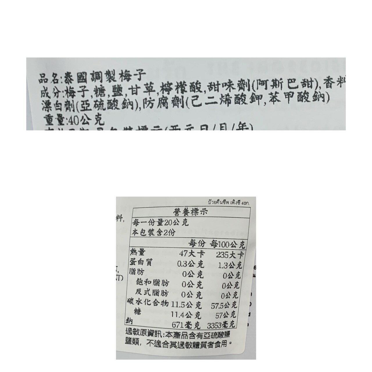 {泰菲印越} 泰國 MAG MAG 還魂梅 40克