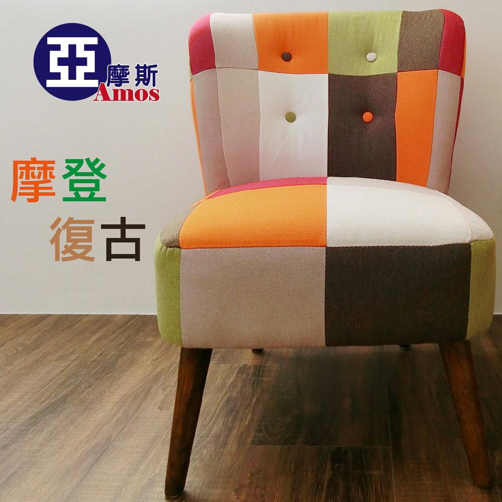 座椅 沙發椅 實木椅【YCN007】摩登復古拼布單人座椅 Amos
