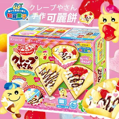 日本Kracie知育果子DIY手作可麗餅27g可麗餅動手作手做食玩糖果【N102872】