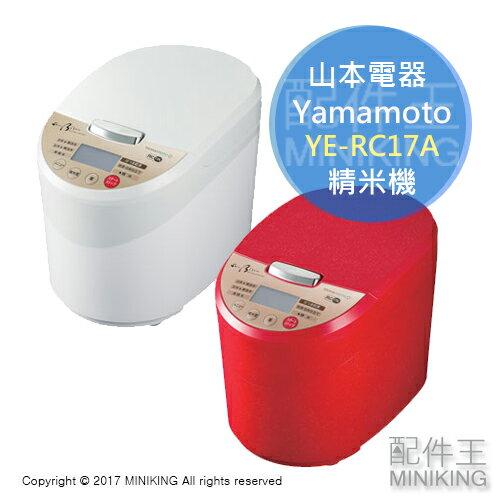 【配件王】日本代購Yamamoto山本電器ShinBisenYE-RC17A精米機兩色家庭用精米御膳碾米另MR-D572