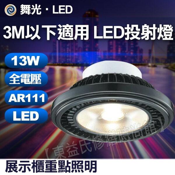 舞光LEDAR11113W投射燈炮白光黃光【東益氏】售投光燈崁燈軌道燈燈泡