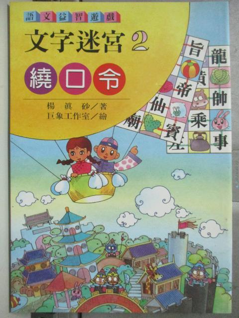 【書寶二手書T7/兒童文學_HNN】繞口令_楊真砂著; 巨像工作室繪