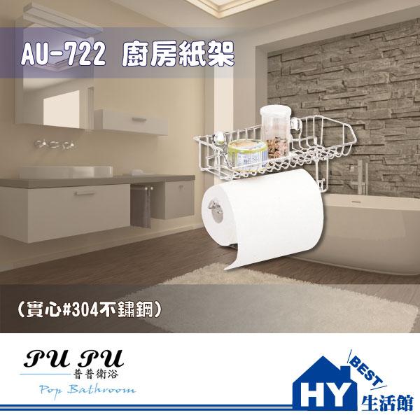 衛浴配件精品 AU-722 廚房紙架 -《HY生活館》水電材料專賣店