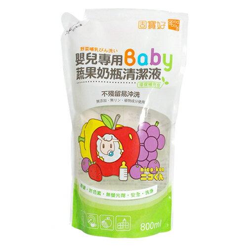 固寶好 嬰兒專用蔬果奶瓶清潔液補充包800ml★衛立兒生活館★