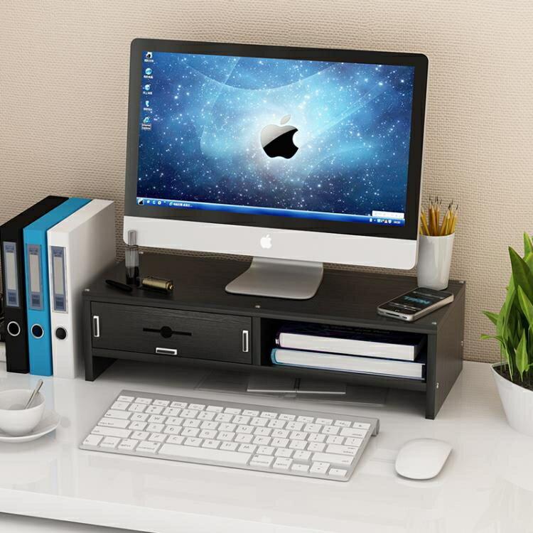 電腦熒幕架 護頸電腦顯示器屏增高架底座鍵盤置物整理桌面收納盒子托支抬加高 閒庭美家