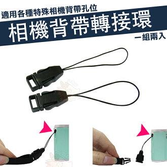 相機背帶轉接環 快拆式 轉接環 轉接扣 小扣環 一對ZR5000 ZR3600 ZR3500 ZR1500 ZR1200 ZR1000 ZR1300 ZR1100