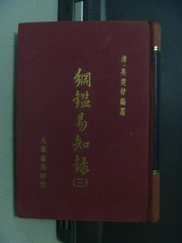【書寶二手書T9/歷史_OFC】網鑑易知錄(三)_吳楚材_民53