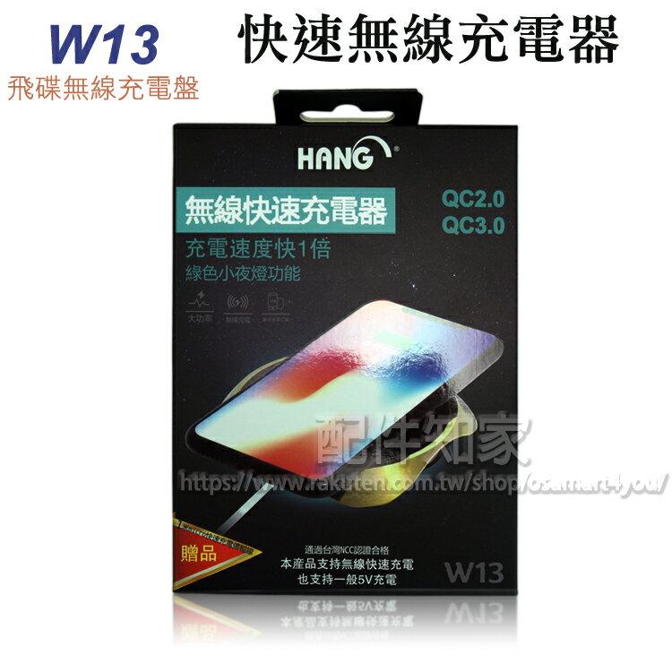 配件知家 【快充無線充電板】HANG W13 QC3.0 Qi無線充電 小夜燈飛盤無線充電盤/ 支援Apple/ Sony/ LG/ Moto/ 三星/ HTC...