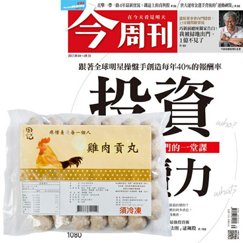 《今周刊》半年26期 贈 田記雞肉貢丸(3包) 0