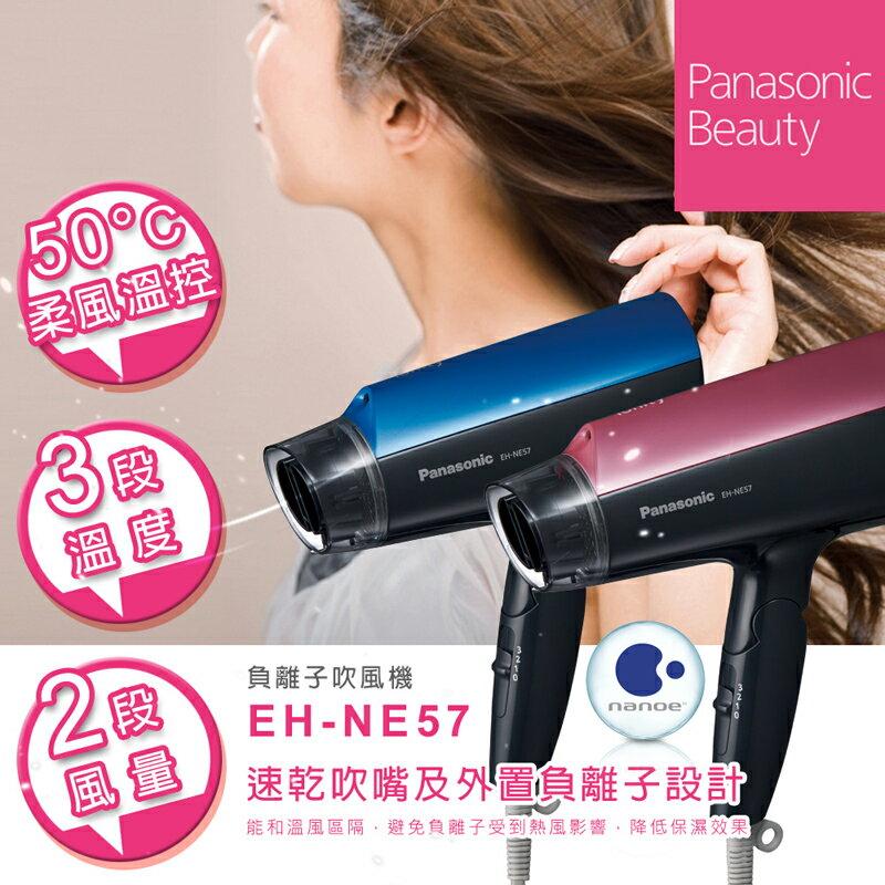 【Panasonic國際牌】負離子大風量吹風機/粉(EH-NE57-P)★結帳折