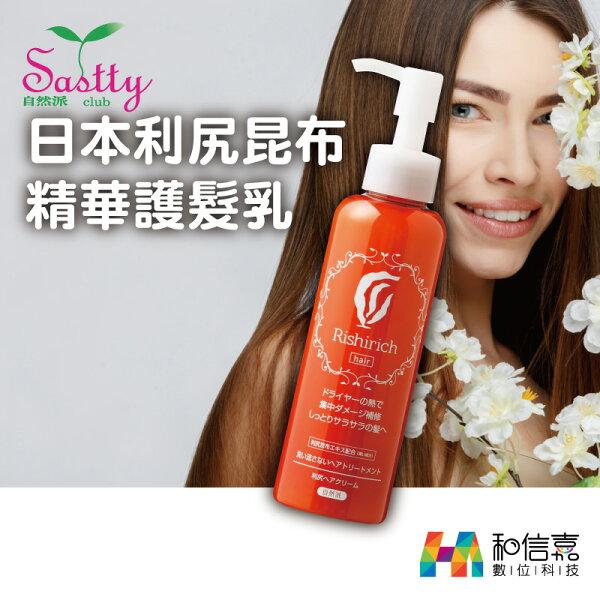 美髮保養【和信嘉】Sastty日本利尻昆布精華護髮乳免沖洗護髮群光公司貨