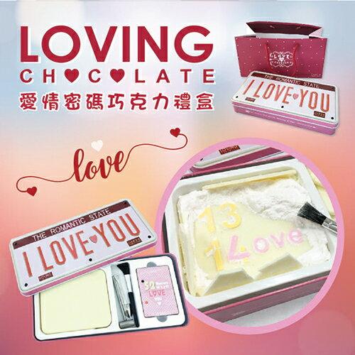 木匠手作★1314愛情密碼巧克力禮盒 0