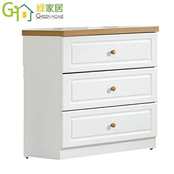 【綠家居】羅比鄉村白2.5尺三斗櫃收納櫃