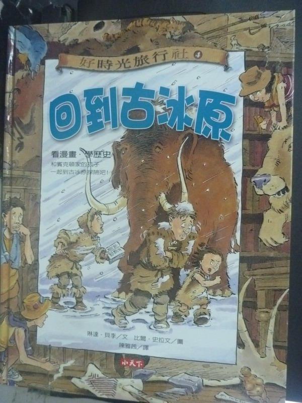 【書寶二手書T2/少年童書_YGE】好時光旅行社4-回到古冰原_琳達.貝利