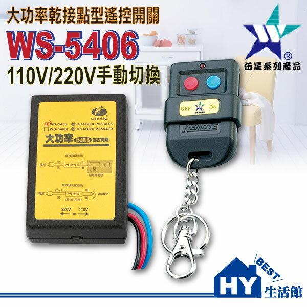 伍星遙控開關組WS-5406 台灣製造《最高負載20A。110V/220V共用。適用電燈 馬達》