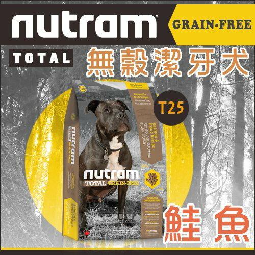 +貓狗樂園+ 紐頓nutram【無穀潔牙犬糧。T25鮭魚。2.72kg】1005元 - 限時優惠好康折扣