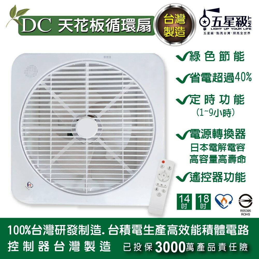 五星級  DC節能風扇 輕剛架循環扇  14吋 18吋