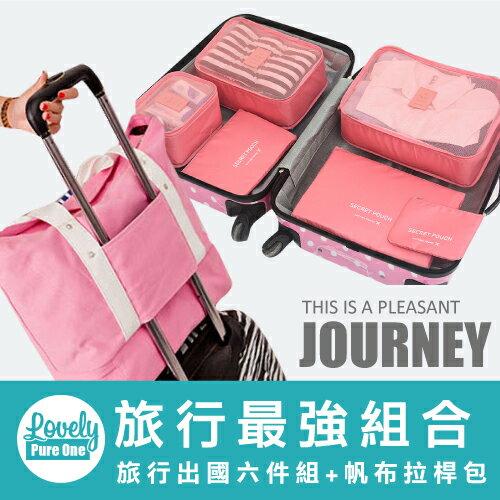 旅行收納神器   帆布拉桿包+六件式收納袋【PA-007】【PA-035】 - 限時優惠好康折扣