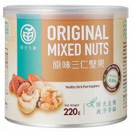 陽光生機~原味三仁堅果220克/罐