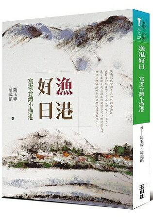 漁港好日:寫畫台灣小漁港 | 拾書所