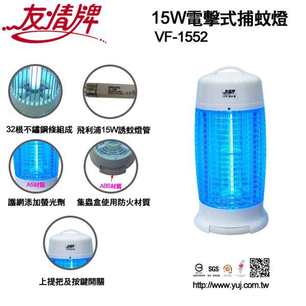 【威利家電】 【分期0利率+免運】友情牌 15W電擊式捕蚊燈 VF-1552 採用飛利浦原裝誘蚊燈管