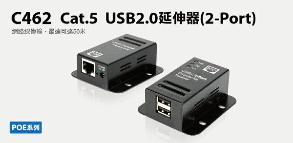 登昌恆UPTECHC462Cat.5USB2.0延伸器(2-Port)【迪特軍】