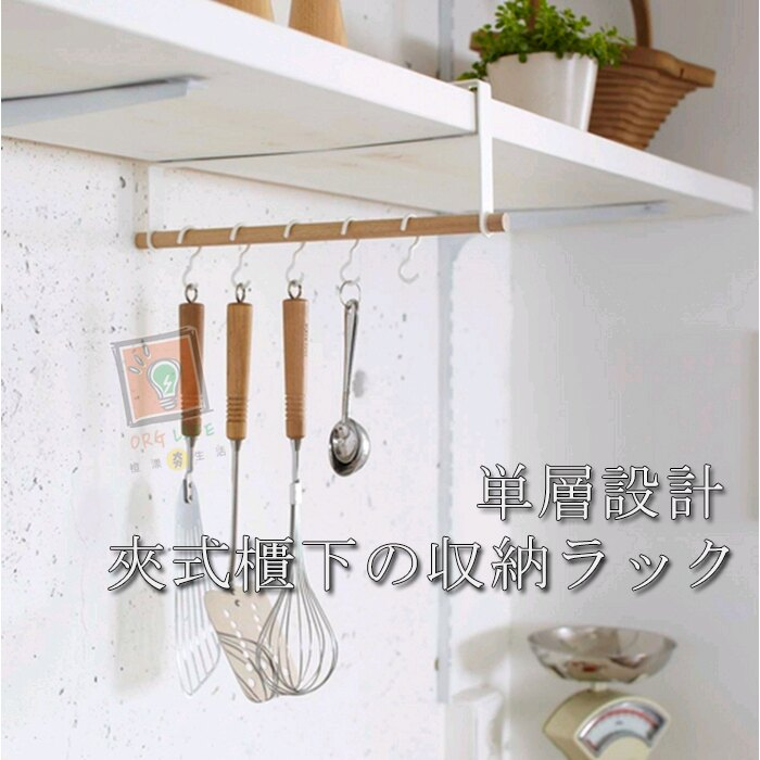 ORG~SD0998~鐵藝木感~ 多 櫥櫃下 收納架 餐具架 置物架 收納掛勾 掛鉤 抹布
