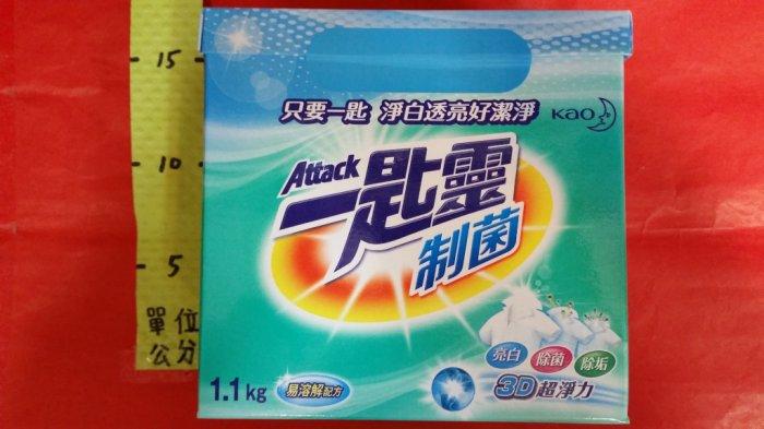 一匙靈 制菌 超濃縮洗衣粉 1.1KG#晨光青檸香氛 3D超淨力 易溶解配方 kao 花王
