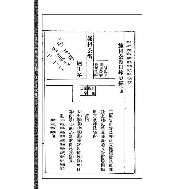 三元大玄空地理二宅實驗(足本修正版) 7