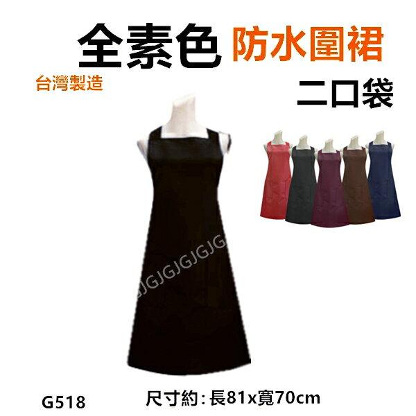 JG~黑色 G518全素色防水圍裙 台灣製造二口袋圍裙 ,咖啡店 市場 園藝 餐飲業 早餐店 護士 廚房制服圍裙 0