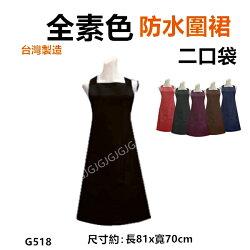 JG~黑色 全素色防水圍裙 台灣製造二口袋圍裙 ,咖啡店 市場 園藝 餐飲業 早餐店 護士 廚房制服圍裙