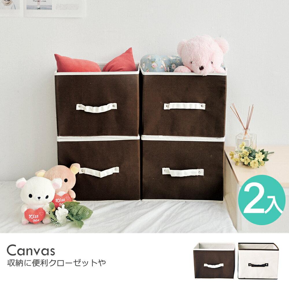 收納盒 抽屜收納盒【Q0129-A】帆布收納抽屜盒2入(兩色) MIT台灣製 完美主義