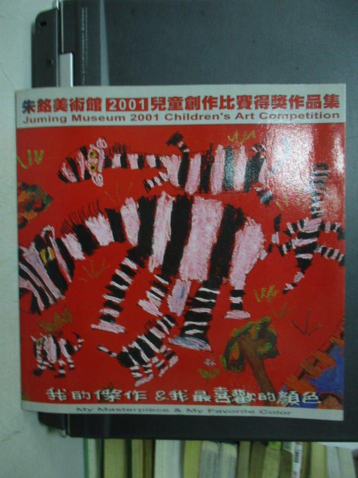 【書寶二手書T7/藝術_PAR】朱銘美術館2001兒童創作比賽得獎作品集_原價350