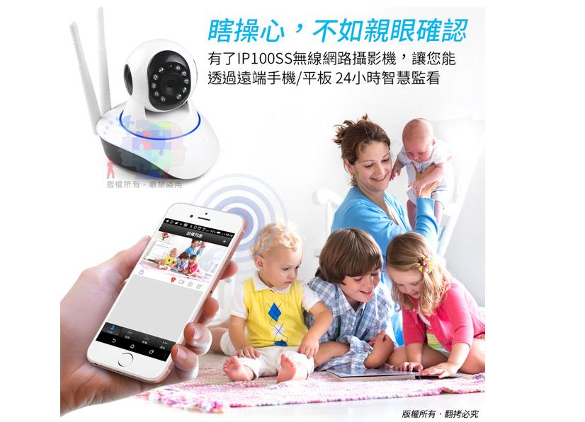 【尋寶趣】 IP100SS 基本版 夜視型無線網路攝影機 100萬畫素 / 720P解析 監視器 AS-IP100SS 5
